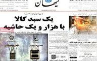 صفحه اول روزنامه های امروز ۹۲/۱۱ / ۱۵
