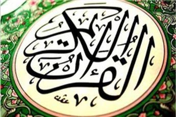 ترتیل جزء چهارم قرآن کریم + صوت