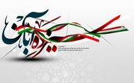 نمایش اقتدار جمهوری اسلامی در 13 آبان