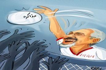کاریکاتور / توپ ظریف در زمین حریف