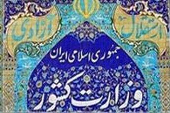 میرباقری مسئول امور فرهنگی و اطلاع رسانی مراسم سالگرد ارتحال امام(ره) شد
