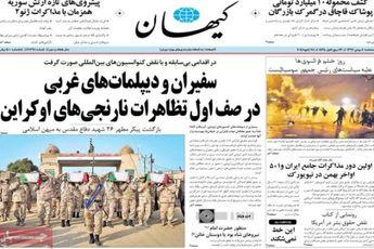 صفحه اول روزنامه های امروز ۹۲/۱۱ / ۸