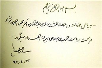 دستخط رهبر انقلاب در قرآن اهدایی به رییسجمهور