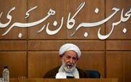 دبیرخانه مجلس خبرگان رهبری درگذشت آیت الله ملکوتی را تسلیت گفت