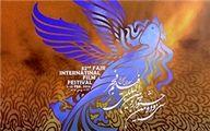 سیمرغ جدید جشنواره فجر رونمایی شد
