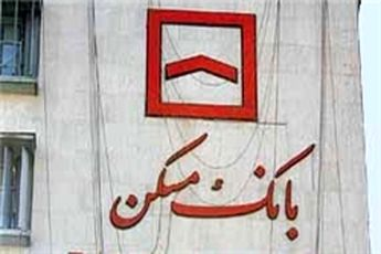 بازپرداخت تسهیلات مسکن مهر ۲۰ ساله شد