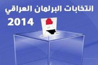 امروز؛ بررسی روند برگزاری انتخابات عراق و افغانستان در نشست کمیسیون امنیت ملی