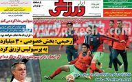 نیم صفحه روزنامه های ورزشی ۱۱ اردیبهشت