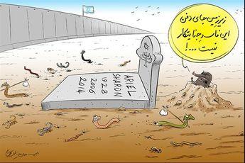 کاریکاتور / در حاشیه مرگ شارون