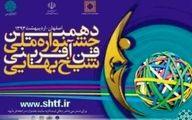 جایزه پیروز در جشنواره شیخ بهایی اهدا شد