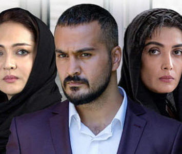 "پخش سریال ""ممنوعه"" ممنوع شد"