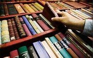 ده ابر کتابخانه جهان