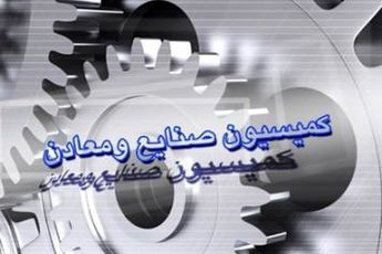 طرح حمایت از مالکیت صنعتی در کمیسیون صنایع تصویب شد