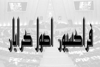 بررسی وزرای کابینه یازدهم در فراکسیون اصولگرایان