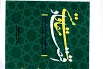 """عرضه کتاب """" اقتصاد مقاومتی در جمهوری اسلامی ایران """" در نمایشگاه کتاب تهران"""