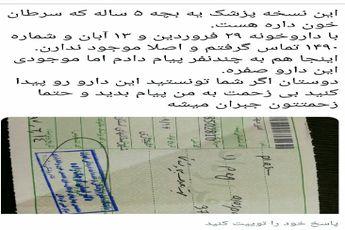 نسخه همسر وزیر بهداشت حاشیهساز شد