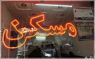 متوسط قیمت مسکن در تهران