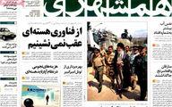 عناوین روزنامه های امروز ۹۳/۰۲ / ۲۲