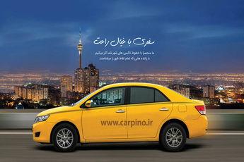 تاکسی اینترنتی در تهران رسما کار خود را آغاز کرد