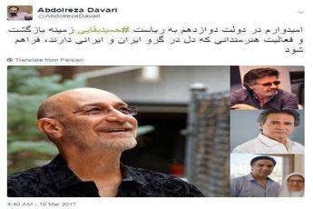 حرکت عجیب مشاور احمدی نژاد!