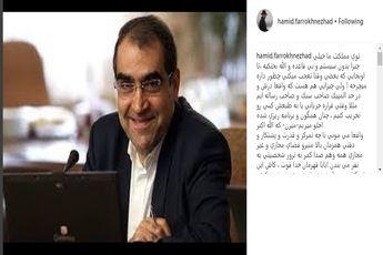 حمید فرخ نژاد از وزیر بهداشت حمایت کرد