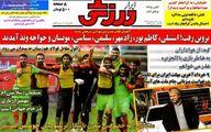 نیم صفحه روزنامه های ورزشی ۸ اردیبهشت