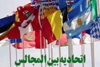 عزیمنت هیأت پارلمانی ایران به ژنو