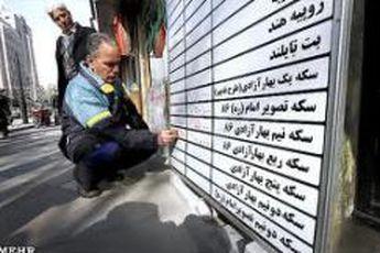 جدول قیمت سکه و ارز(۲۵ مهر)