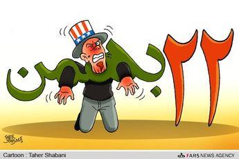 کاریکاتور / ۲۲ بهمن، روز تکرار گرفتاریهای آمریکا