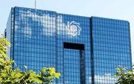 هشدار بانک مرکزی برای حذف نام این بانک از تابلو و سربرگ بانک ها و موسسات مالی