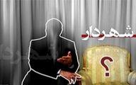 آخرین اخبار از انتخاب شهردار تهران