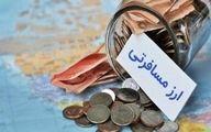 قیمت امروز ارز مسافرتی ( 25 دی 97 )