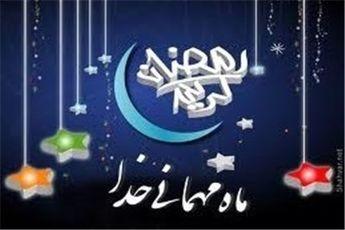ماه رمضان فرصتی برای ترک برخی عادات غلط است