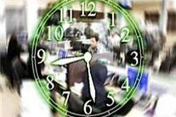 تقلیل ساعت کاری زنان به مرخصی رفت