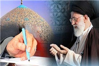 پیام رهبر معظم انقلاب به بیست و دومین اجلاس سراسری نماز