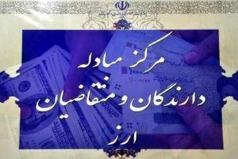 نرخ ۳۹ ارز رسمی تغییر کرد