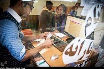 ثبت نام از متقاضیان یارانه با عدد «۷» در سمت راست شماره ملی