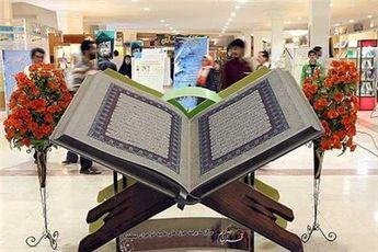 برپایی نمایشگاه کتاب و محصولات قرآنی در قشم