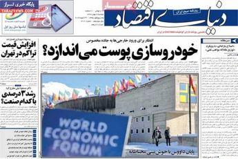 صفحه اول روزنامه های اقتصادی ۹۲/۱۱ / ۷