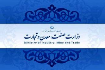مدیرکل دفتر تأمین، توزیع و تنظیم بازار وزارت صنعت تغییر کرد