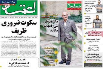 صفحه اول روزنامه های امروز ۹۲/۹ / ۲۵