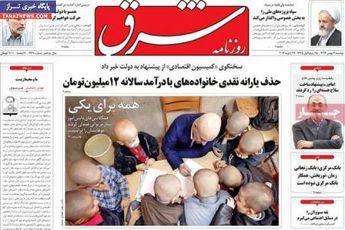 صفحه اول روزنامه های امروز ۹۲/۱۱ / ۷