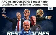 کیروش در جمع برترینهای جام ملتهای آسیا