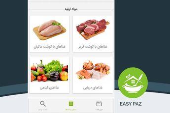 یادگیری آسان پخت غذاهای گیاهی و دریایی با ایزی پز / دانلود