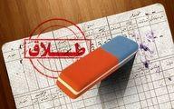 سامانه پیشگیری از طلاق در تهران راه اندازی می شود ؟
