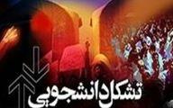 تجمع اعتراضی اعضای انجمن اسلامی دانشگاه شهید بهشتی در مقابل دفتر ریاست