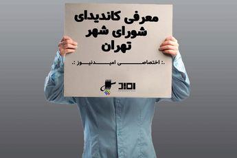 معرفی کاندید شورای شهر تهران / احمد دنیا مالی / رئیس سابق فدراسیون قایقرانی