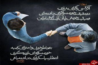 جایگاه ویژه احترام در کلام مولا علی(ع)/عکس