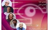 معرفی داوران دومین دوره نشان عکس سال مطبوعاتی