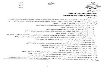 درخواست استیضاح لاریجانی به روحانی